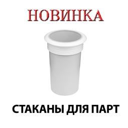 Стаканы для парт