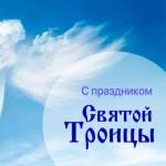 С праздником Троицы! 28 мая – выходной день.