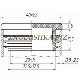 Заглушка для трубы 25х40 плоская черная