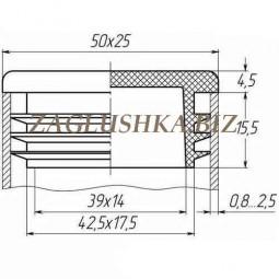 Заглушка для трубы 25х50 плоская черная
